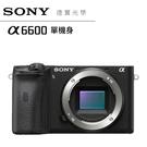 【SONY】a6600 BODY 單機身 公司貨 a系列 相機推薦 微單眼 輕巧 德寶光學 索尼 sony