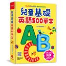 兒童基礎英語 500 單字(掃描 QR ...