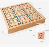 木制數獨棋九宮格數獨遊戲兒童益智玩具成人智力桌遊帶題-交換禮物
