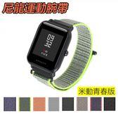 Amazfit Bip米動手錶青春版尼龍運動錶帶 贈手錶保護膜