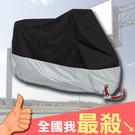 機車 防塵罩 防塵套 車套 車用雨衣 防...