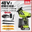 現貨 48V鋰電電鋸 鷹視安 锂電充電式往複鋸電動馬刀鋸多功能家用小型戶外手持電鋸 青木鋪子