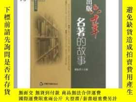 二手書博民逛書店罕見出版六十年--名著的故事(一版一印)Y28433 郝振省 中
