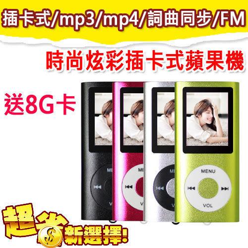 【限期24期零利率】送8G記憶卡 全新 1.8吋 超薄時尚炫彩插卡式蘋果機 公司貨 MP3 MP4 詞曲同步