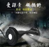 代步車 BREMER智慧遙控10寸自平衡車兒童雙輪成人兩輪代步車越野車滑板車igo     非凡小鋪