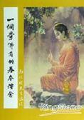 一個學佛者的基本信念