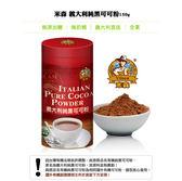 青荷 米森 義大利純黑可可粉 150g/罐