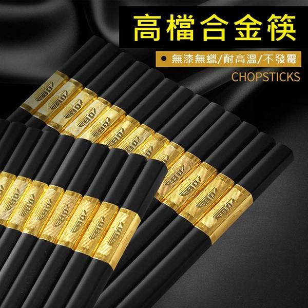 Qmishop 環保筷 鍍金筷 短筷 不生鏽 耐高溫 易清洗 防黴 禪風 合金筷子1雙【J1123】