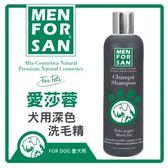 【愛莎蓉】 犬用深色洗毛精 300ml-4624(J001A02)