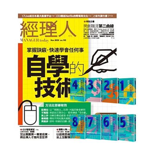《經理人月刊》1年12期 贈 每個人的商學院(8冊)