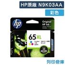 原廠墨水匣 HP 彩色高容量 NO.65...
