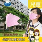 AOK 飛速 (台灣製) 一般醫用3D立體口罩(兒童-M) 50入/盒 拋棄式口罩/兒童口罩