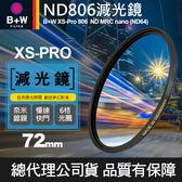 【B+W減光鏡】72mm ND806 XS-Pro MRC Nano 高硬度奈米鍍膜 ND64 減6格 捷新公司貨