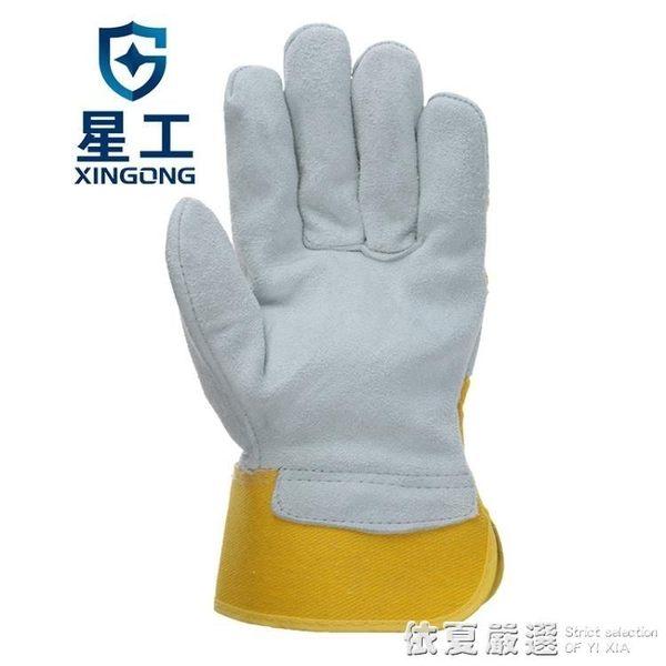 星工半皮手套 電焊手套頭層牛皮手套勞保焊工防護手套 加厚耐磨  依夏嚴選