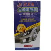 ABRO 燈殼修復劑 美國原裝進口~燈殼霧化的救星!