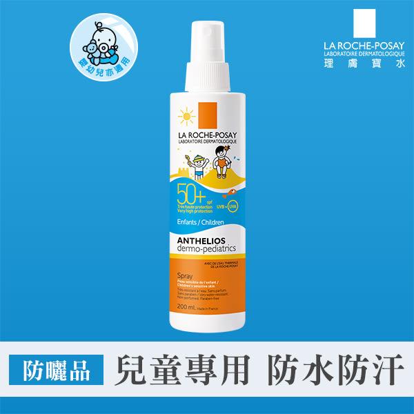 理膚寶水安得利兒童清爽防曬噴液50+SPF 200ml  專為兒童設計防曬品
