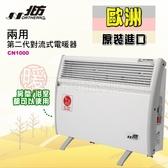 豬頭電器(^OO^) - 北方 第二代對流式電暖器、房間/浴室兩用【CN1000 / CH1001】歐洲原裝哦♡