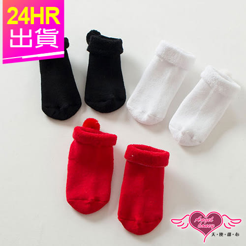 兒童襪子 白/黑/紅 1~4歲可愛小毛球素色嬰兒幼童短襪 防滑學步襪 兩雙一組 天使甜心Angel Honey