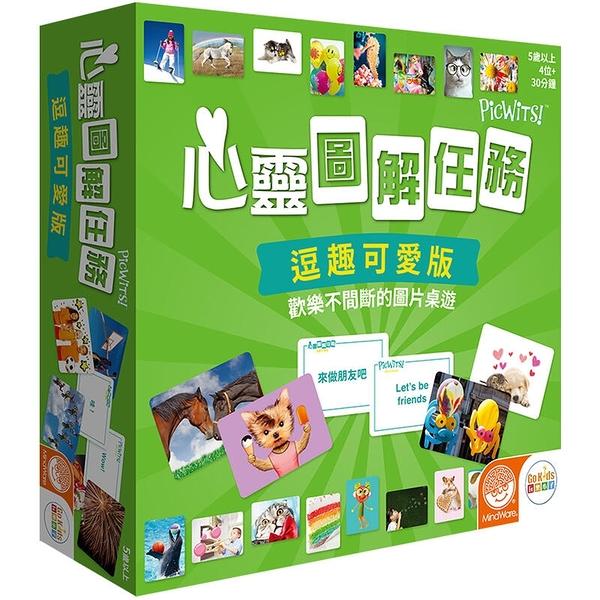 『高雄龐奇桌遊』 心靈圖解任務 可愛逗趣版 Picwits Silly & Sweet 繁體中文版 正版桌上遊戲專賣店