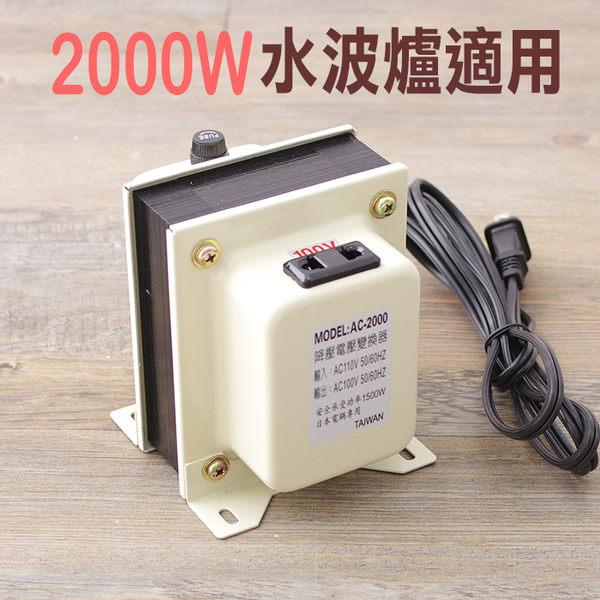 降壓器 110V轉100V 2000W 日本電器家電 水波爐 烤箱專用變壓器《生活美學》
