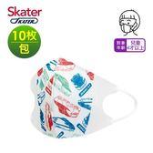 ☆愛兒麗☆Skater 兒童立體口罩-新幹線(10入/包)