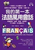 我的第一本法語萬用會話 :一本搞定人在法國的大小事!超過500個分類場合,超詳細..