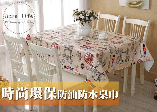 現貨!  時尚環保防油防水桌巾 可當露營墊 137*180cm (五款任選!)