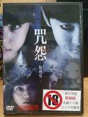 挖寶二手片-K02-031-正版DVD*日片【咒怨最終章】-平愛梨