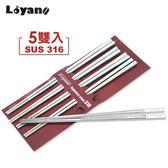 LOYANO羅亞諾SUS#316不鏽鋼筷(5雙) LY-065