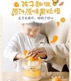 果汁機 電動榨橙汁機小型家用全自動榨汁機炸果汁橙子壓榨器渣汁分離 完美情人館