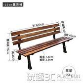 公共座椅 戶外鐵藝公園椅園林長椅室外防腐木長凳休閒座椅長條椅子靠背實木 JD 玩趣3C