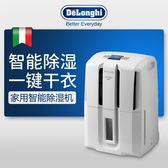 除濕機 Delonghi/德龍DDSE20除濕機家用臥室靜音除濕器抽濕機吸濕干燥機T