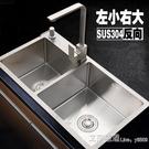 水槽 廚盆手工水槽反向雙槽3.5~4mm304/201不銹鋼台下盆左小右大拉 艾莎嚴選