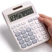 帶語音計算器學生用記算機計算機大按鍵財務會計專用女生粉色大號 【快速出貨】