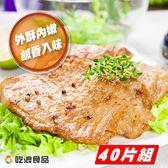 揪團最便宜【吃浪食品】古早味香蒜排骨 40片組(135g/1片)