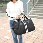 旅行袋短途旅行包女手提行李包男正韓大容量簡約旅行袋輕便防水健身包潮 生日禮物