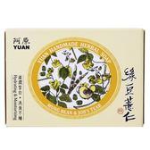 阿原肥皂 綠豆薏仁皂(115g/塊)x1