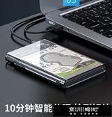 硬碟外接盒2.5英寸通用固態硬盤透明外置外接盒子usb3.0筆記本電腦 快速出貨