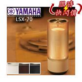 【限時特賣+24期0利率】YAMAHA LSX-70 桌放型 燈光無線藍芽喇叭 公司貨