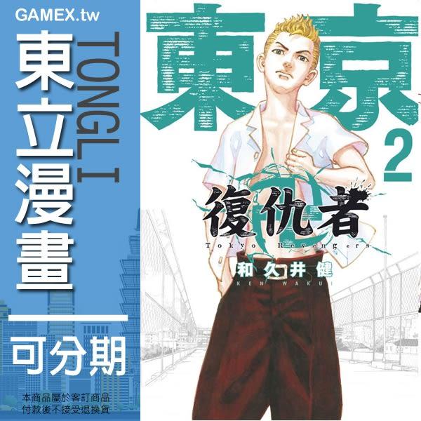 東立 東京卍復仇者 02