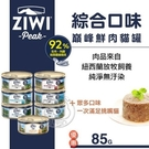此商品48小時內快速出貨》ZiwiPeak巔峰 92% 93%鮮肉貓罐頭85g(超取限58罐)