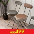 【微解封倒數9折】BASIC靠背折疊椅-生活工場