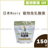 寵物家族-【買一送一】日本Wooly 寵物兔乳酸菌150g(效期20190124)-送Wooly 鳳梨酵素錠25入*1