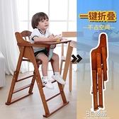 餐椅實木童餐桌椅子便攜式可摺疊多功能小孩吃飯座椅家用 3C優購HM