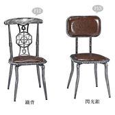 【水晶晶家具/傢俱首選】英國工業風閃光銀鐵腳皮面餐椅~~雙款可選 CX8714-2