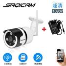 Saqicam 升級版無線監視器 1080P WiFi攝影機 雙向音頻 對講 戶外防水 網路手機監控 紅外線夜視 智能