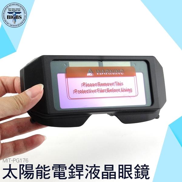 PG176 節電焊眼鏡焊工專用護眼護目鏡防強光防電弧防紫外線電焊工防護眼鏡 利器五金
