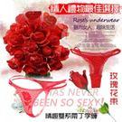 情趣用品 玫瑰花束‧情趣雙系帶丁字褲﹝情人禮物最佳選擇﹞
