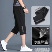 運動短褲男休閒寬松速干薄款健身女7八分冰絲七分褲子夏季跑步潮 名購居家