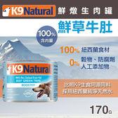 【毛麻吉寵物舖】紐西蘭 K9 Natural 鮮燉生肉狗罐-無穀牛肚170g 狗罐頭/益生菌